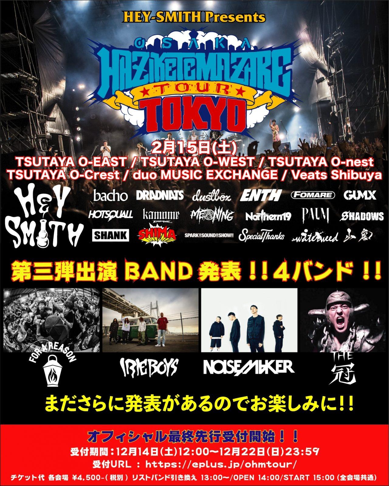 HAZIKETEMAZARE TOUR TOKYO